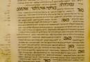 2 décembre – Journée d'étude : Lexiques et glossaires dans le monde juif médiéval : langues, manuscrits et organisation du savoir
