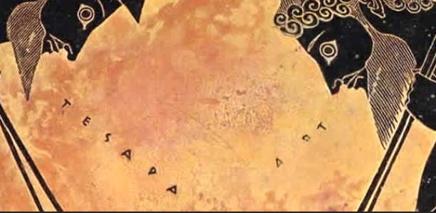 8 mai – Journée d'étude : « Le papyrus et l'hypertexte. Athénée dans la cuisine du savoir »